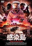 感染島 [DVD]