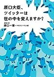 原口大臣、ツイッターは世の中を変えますか?