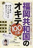 福岡共和国のオキテ100カ条―焼き鳥はキャベツの上に乗せるべし!