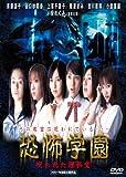 恐怖学園 呪われた理科室[DVD]