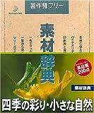 素材辞典 Vol.82 四季の彩り・小さな自然編