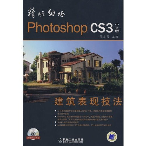 crafted - Chinese PhotoshopCS3 Architectural Presentation Techniques(Chinese Edition)