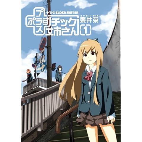 +チック姉さん(プラスチック姉さん)(1) (ヤングガンガンコミックス)