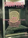 STUDIO VOICE (スタジオ・ボイス) 2008年 03月号 [雑誌]