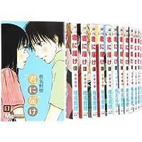 君に届け コミック 1-16巻 セット (マーガレットコミックス)