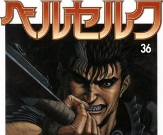 ベルセルク 36 (ジェッツコミックス)