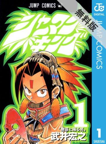シャーマンキング 1 【期間限定 無料お試し版】 (ジャンプコミックスDIGITAL)