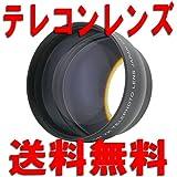 (CANDY)★ビデオカメラ&コンパクトデジタルカメラ&デジタル一眼レフ対応被写体をより大きく写すテレコンバージョンレンズ焦点距離2.0倍[テレコンバーター/エクステンダー/テレプラス](フィルター径:37mm/43mm/46mm/52mm/55mm/58mm) 58mm