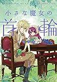 小さな魔女の首輪 3巻 (デジタル版Gファンタジーコミックス)
