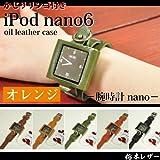 [174]かじりりんご付き iPod nano 6 オイルレザーケース/本革/栃木レザー【オレンジ】