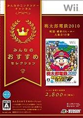 みんなのおすすめセレクション 桃太郎電鉄2010 戦国・維新のヒーロー大集合!の巻