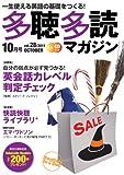 多聴多読マガジン 2011年 10月号 [雑誌]