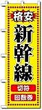 格安新幹線切符のぼり旗(スリム45x180cm(左チチ))