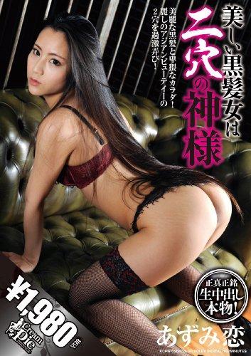 美しい黒髪女は二穴の神様 あずみ恋 CREAM PIE [DVD]