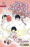 キャリア こぎつね きんのまち 3 (クイーンズコミックス)