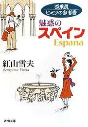 添乗員ヒミツの参考書―魅惑のスペイン (新潮文庫)