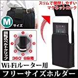 【Smart Holder for Biz】 モバイルWi-Fiルーター 用フリーサイズ / Mサイズ 回転式 ベルトクリップ ホルダー SH-WF02
