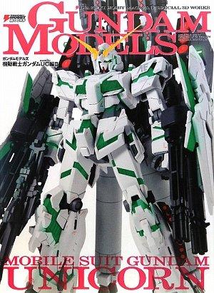 GUNDAM MODELS機動戦士ガンダムUC編〈2〉 (DENGEKI HOBBY BOOKS)