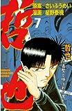 哲也~雀聖と呼ばれた男~(7) (少年マガジンコミックス)
