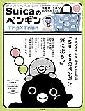 Suicaのペンギン Trip×Train (バラエティ)