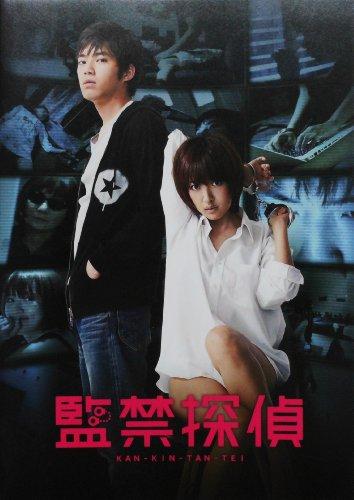 監禁探偵  映画パンフレット 監督 及川拓郎 キャスト 三浦貴大 夏菜