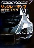 リッジレーサー7 コンプリートガイド (ファミ通の攻略本)