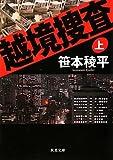 越境捜査(上) (双葉文庫)