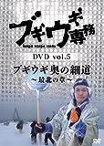 ブギウギ専務 DVD vol.5「ブギウギ 奥の細道 ~最北の章~」[DVD]