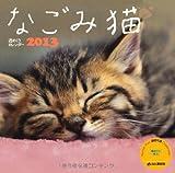 週めくり「なごみ猫」カレンダー (ヤマケイカレンダー2013 Yama-Kei Calendar 2013)
