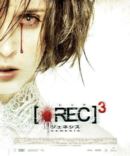 REC/レック3 ジェネシス スペシャル・プライス [Blu-ray]