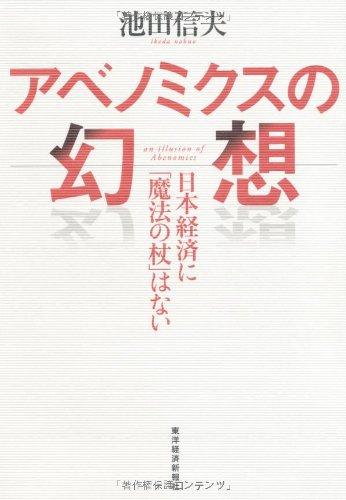 アベノミクスの幻想: 日本経済に「魔法の杖」はない