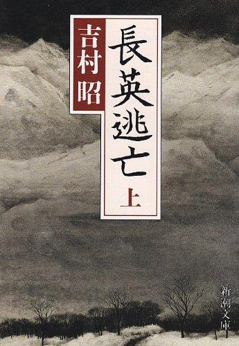長英逃亡〈上〉 (新潮文庫)