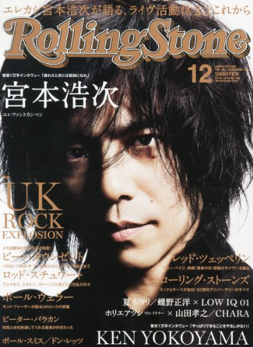 Rolling Stone (ローリング・ストーン) 日本版 2012年 12月号 [雑誌]