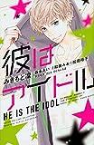彼はアイドル: 別冊フレンド (講談社コミックスフレンド B)