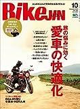 BikeJIN/培倶人(バイクジン) 2016年10月号 Vol.164[雑誌]