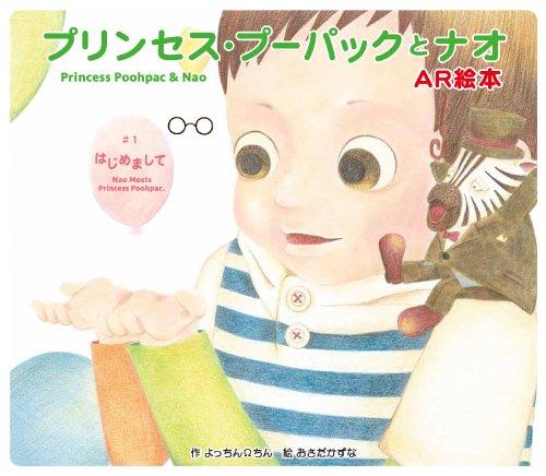 プリンセス・プーパックとナオ (#1 はじめまして)