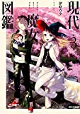 現代魔女図鑑: 3 (REXコミックス)