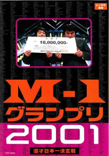 M-1グランプリ2001完全版 そして伝説は始まった [レンタル落ち]