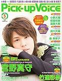 Pick-Up Voice (ピックアップヴォイス) 2012年 05月号 [雑誌]