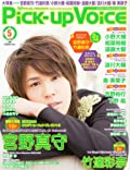 宮野真守が飾る「Pick-up Voice」の表紙公開、裏表紙は竹達彩奈