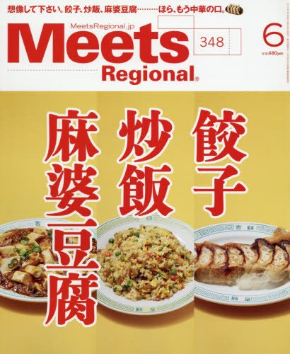Meets Regional 2017年6月号 大きい表紙画像