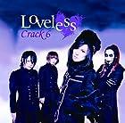Loveless<初回限定盤>(在庫あり。)