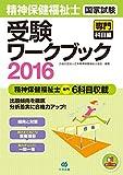 精神保健福祉士国家試験受験ワークブック2016(専門科目編)