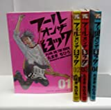 フール オン ザ ロック コミック 1-4巻セット (ヤングキングコミックス)