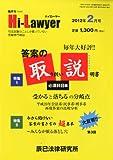 月刊 Hi Lawyer (ハイローヤー) 2012年 02月号 [雑誌]