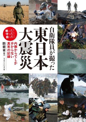 自衛隊員が撮った東日本大震災 内側からでしか分からない真実の記録