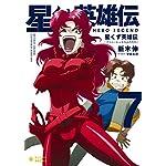 星くず英雄伝(7) ファニージュエルふたたび (ぽにきゃんBOOKSライトノベルシリーズ)