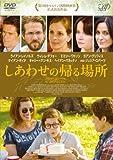 しあわせの帰る場所[DVD]