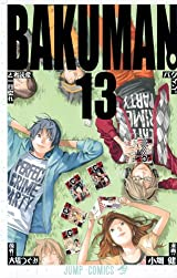 大場つぐみ×小畑健のジャンプ連載人気漫画「バクマン。」第13巻