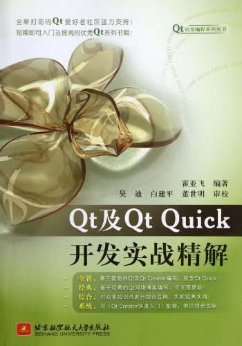 The Development Of Qt And Qt Quick (Chinese Edition)